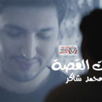 كلمات اغنية خلصت القصة محمد شاكر