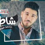 كلمات اغنية شاطر محمد موزان