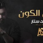 كلمات اغنية حنان الكون احمد ستار