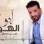 كلمات اغنية ابو الهوى خليل مصطفى