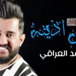 كلمات اغنية قلبي اذيته احمد العراقي