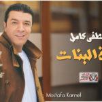 كلمات اغنية حلوة البنات مصطفى كامل