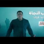 كلمات اغنية مراكب النجاة محمد فؤاد