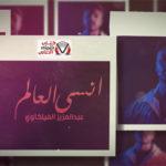 كلمات اغنية انسى العالم عبدالعزيز الفيلكاوي