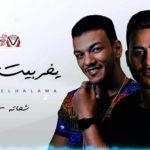 كلمات اغنية يخربيت الحلاوة محمد شحاتة و حودة بندق