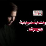 كلمات اغنية بيروت يا جريحة جو رعد
