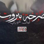 كلمات اغنية صرخة بيروت ليال خوري