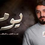 كلمات اغنية يوم عبدالعزيز المهيري