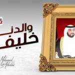 كلمات اغنية والدنا خليفة محمد الشحي