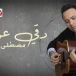 كلمات اغنية دقي عودك مصطفى قمر