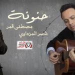 كلمات اغنية حنونة مصطفى قمر و ناصر المزداوي