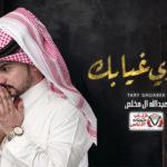 كلمات اغنية طاري غيابك عبدالله ال مخلص