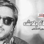 كلمات اغنية باعوك بلاش بندر سعد