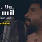 احمد الساعدي – ولا انساك