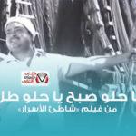 كلمات اغنية يا حلو صبح يا حلو طل محمد قنديل