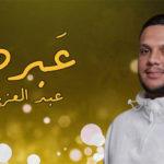 كلمات اغنية عبرة عبدالعزيز