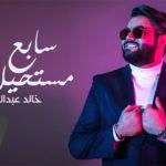 كلمات اغنية سابع مستحيلات خالد عبدالعزيز