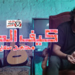 كلمات اغنية كيف الحال محمد سعيد