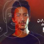 كلمات اغنية ياربي شلون عمر المرزوق