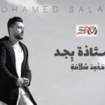 كلمات اغنية استاذة بجد محمد سلامة