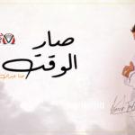 كلمات اغنية صار الوقت حنا جبران
