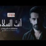 كلمات اغنية انت السلام مصطفى الربيعي