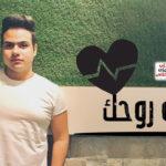 كلمات اغنية رابطة روحك عبدالله البوب مكتوبة Abdullah Elpop Rabeta Rohk Lyrics