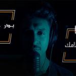 كلمات اغنية سابع احلامك بدر عبدالله مكتوبة Sabea Ahlamek Badr Abdallah Lyrics