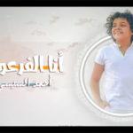 كلمات اغنية انا الفرعون احمد السيسي مكتوبة