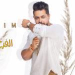 كلمات اغنية الفرح امتى احمد حليم مكتوبة