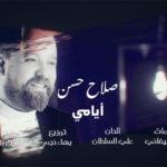 كلمات اغنية ايامي صلاح حسن