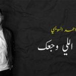 كلمات اغنية كل اللي وجعك احمد السويسي