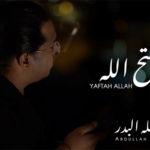 كلمات اغنية يفتح الله عبدالله البدر