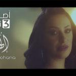 كلمات اغنية اصوم 3 تيام الهام روحانا