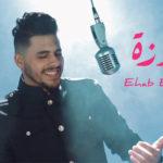 كلمات اغنية يا موزة ايهاب التهامي