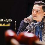 كلمات اغنية السادة الكرام طارق الشيخ