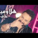 كلمات اغنية هلا ومية هلا علي الغالي