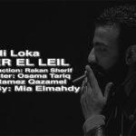 كلمات اغنية اخر الليل علي لوكا