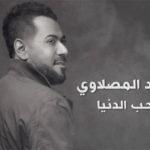 كلمات اغنية احب الدنيا احمد المصلاوي