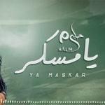 كلمات اغنية يا مسكر احمد حليم