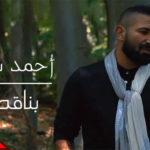 كلمات اغنية بناقص احمد سعد