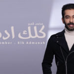 كلمات اغنية كلك ادمانه محمد قمبر