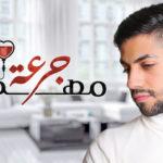 كلمات اغنية جرعة مهدي محمد الشحي