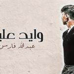 كلمات اغنية وايد عليك عبدالله فارس