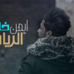 كلمات اغنية خان بيا ايمن الرياض