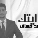 كلمات اغنية مرايتك محمد عساف