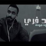 كلمات اغنية هاند فري محمود جودة