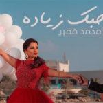 كلمات اغنية احبك زيادة محمد قمبر