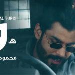 كلمات اغنية هواك محمود التركي