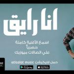 كلمات اغنية انا رايق محمد منير